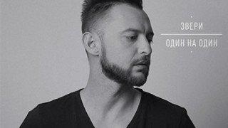 zveri_odin_na_odin_cover